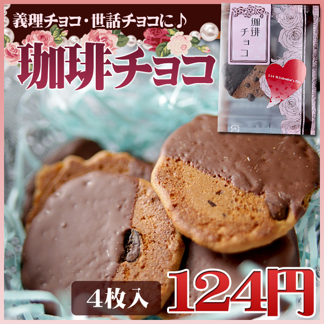 バレンタイン限定!理チョコ&世話チョコに♪「珈琲煎餅とるてぃやん*チョコレート」 4枚入り