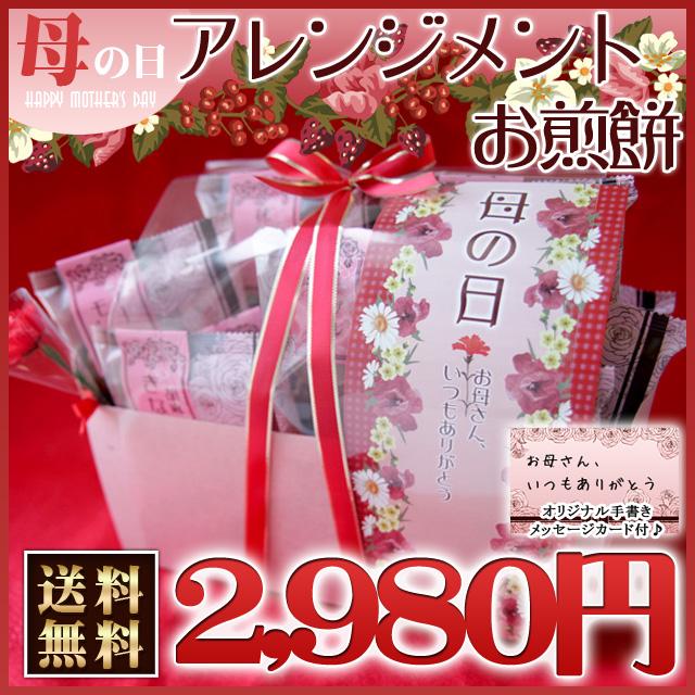 【送料無料】母の日 金沢煎餅詰合せ16種類16袋入り(手書きメッセージカード付き/ぷちカーネーション付き)