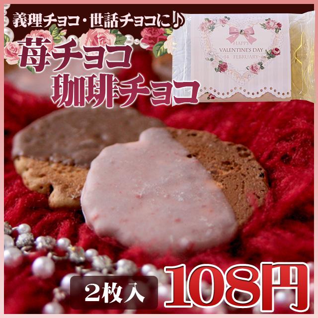 バレンタイン限定!義理チョコ&世話チョコに♪「苺チョコ*珈琲チョコ」 2枚入り