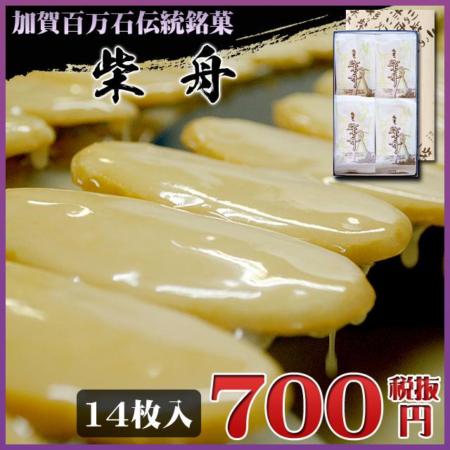 金沢伝統銘菓「柴舟」 14枚入り箱包装