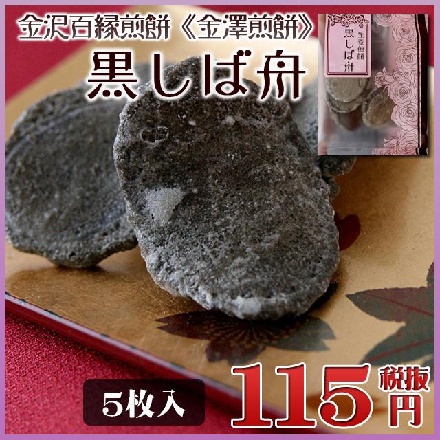 百縁煎餅「金澤の黒 黒しば舟」 5枚入り