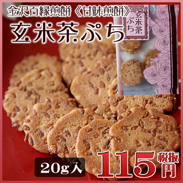 金沢百縁煎餅「玄米茶ぷち」 20g入り