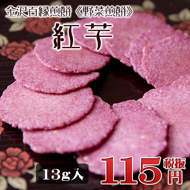 金沢百縁煎餅「紅芋」 13g