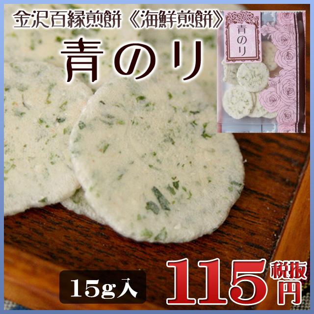 金沢百縁煎餅「青のり」 15g