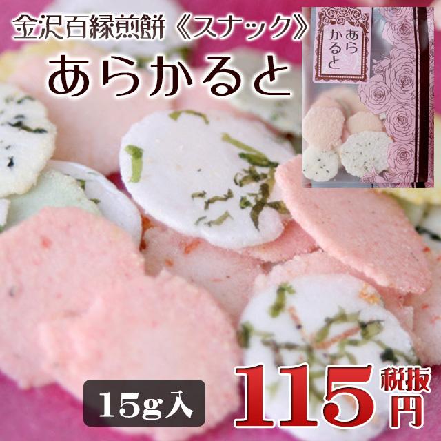 金沢百縁煎餅「あらかると」 15g