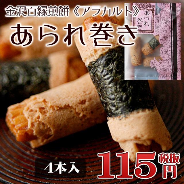 金沢百縁煎餅「あられ巻」 4個