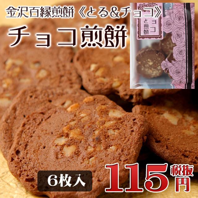 金沢百縁煎餅「チョコっと煎餅」 6枚入り