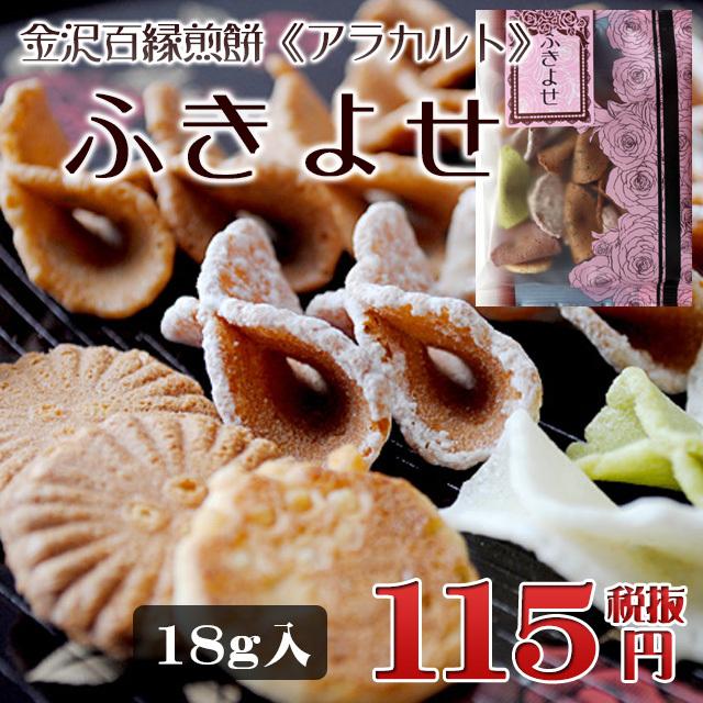 金沢百縁煎餅「ふきよせ」 18g