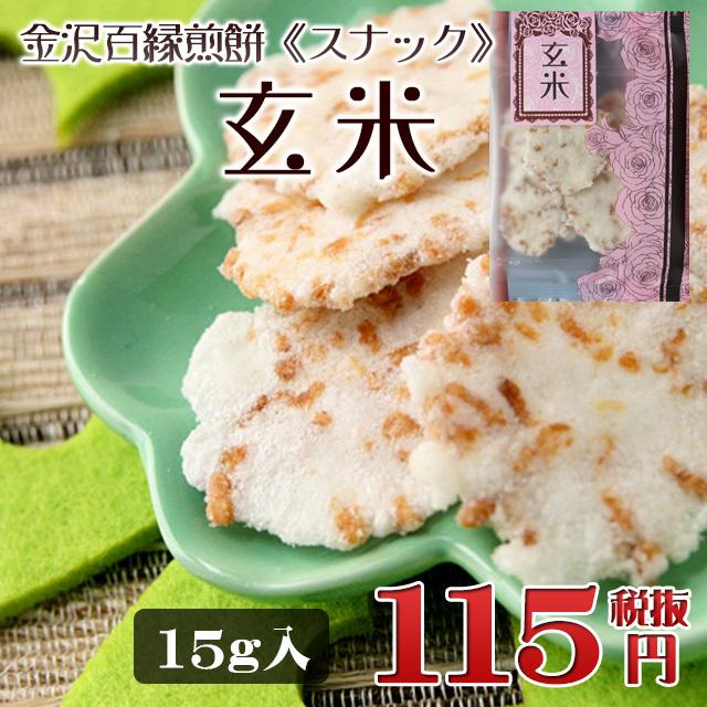 金沢百縁煎餅「玄米」 15g