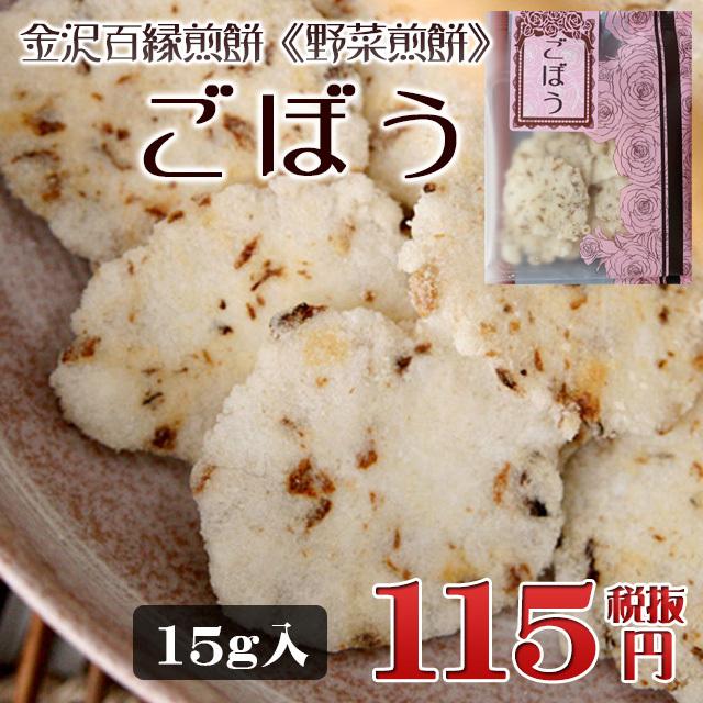 金沢百縁煎餅「ごぼう」 15g