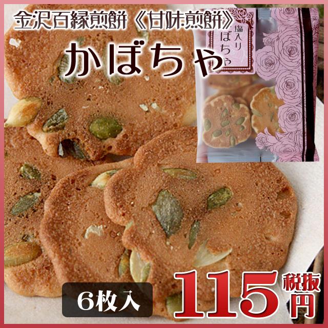 金沢百縁煎餅「塩付き かぼちゃ」 6枚入り