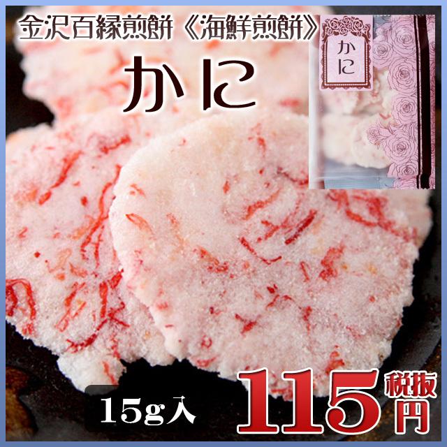 金沢百縁煎餅「かに」 15g