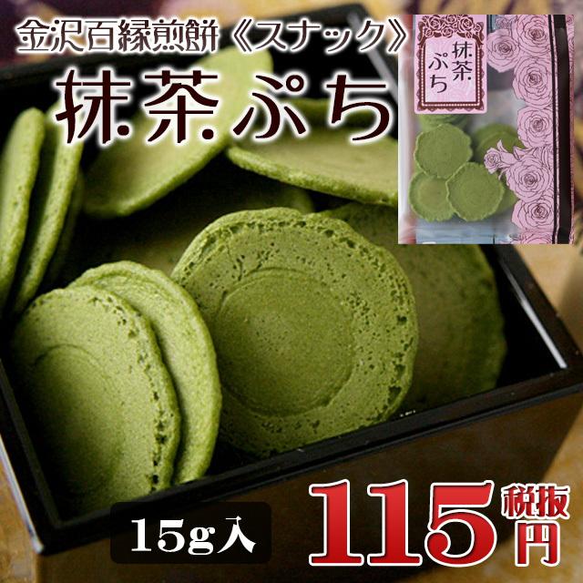 金沢百縁煎餅「抹茶ぷち」 15g