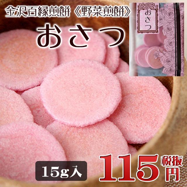 金沢百縁煎餅「おさつ」 15g