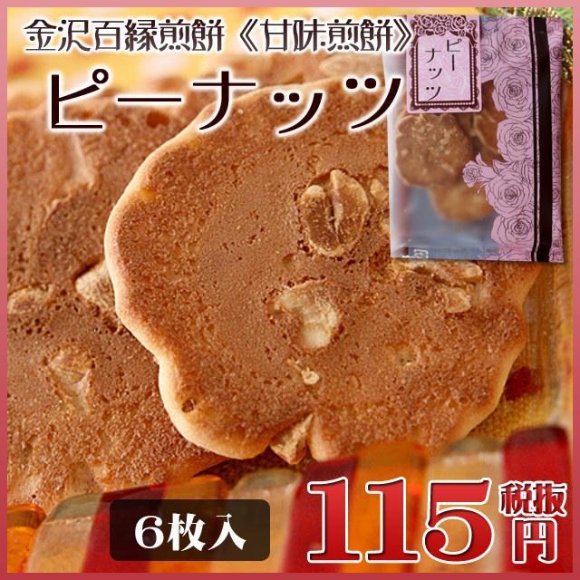 金沢百縁煎餅「ピーナッツ」 6枚入り