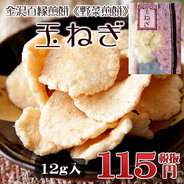 金沢百縁煎餅「たま葱」 12g