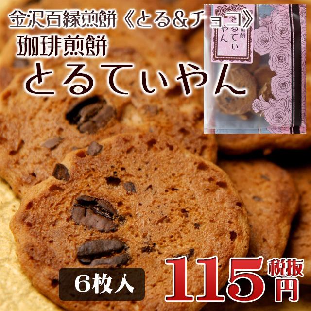 金沢百縁煎餅「とるてぃやん」 6枚入り