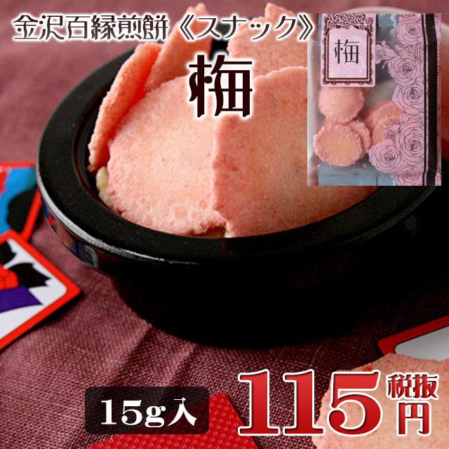 金沢百縁煎餅「梅せん」 15g
