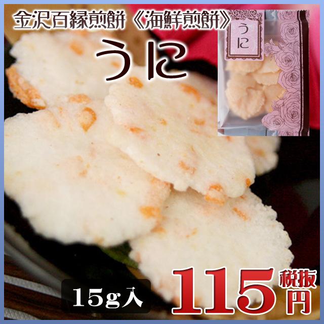 金沢百縁煎餅「うに」 15g