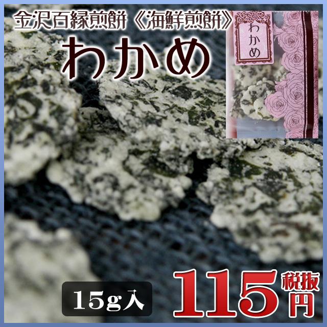 金沢百縁煎餅「わかめ」 15g