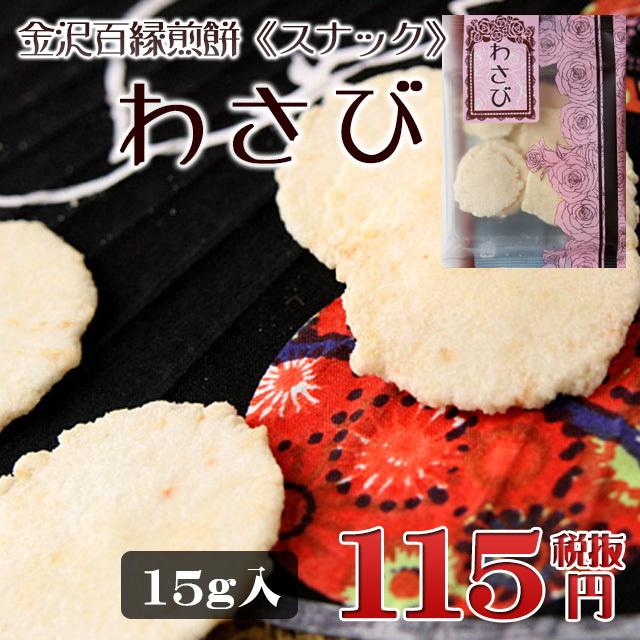金沢百縁煎餅「わさび」 15g