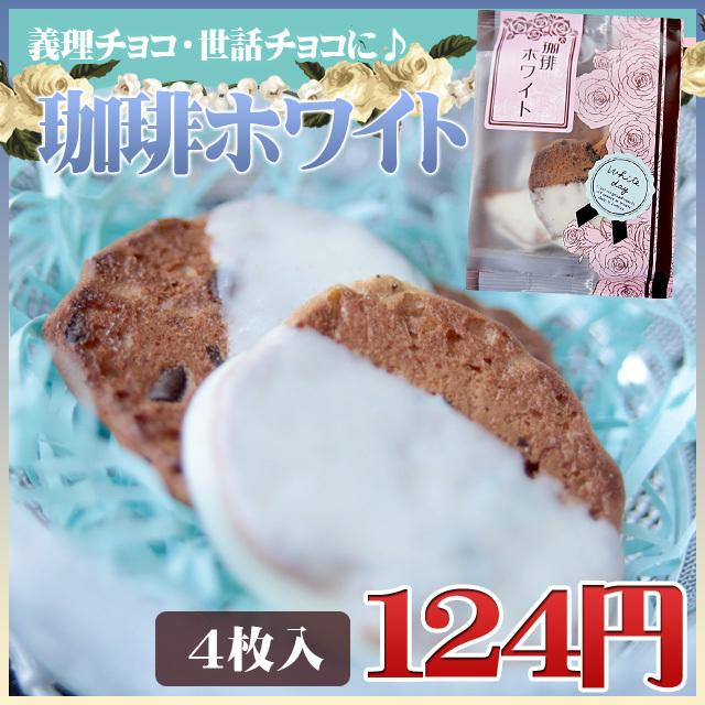 ホワイトデー限定!義理チョコ返しに♪「珈琲煎餅とるてぃやん*ホワイトチョコレート」 4枚入り