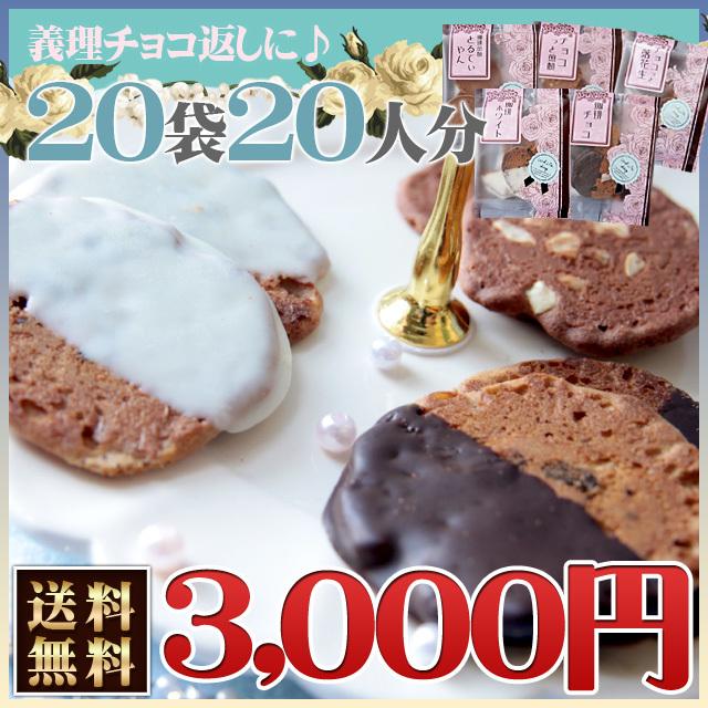 【送料無料】義理チョコ返し20袋20人分!美味しいチョコ金沢煎餅詰め合わせ