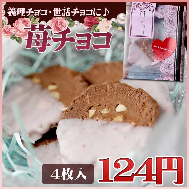 バレンタイン限定!義理チョコ&世話チョコに♪「チョコっと煎餅*苺チョコレート」 4枚入り