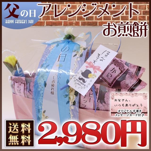【送料無料】父の日 金沢煎餅詰合せ16種類16袋入り(手書きメッセージカード付き/ぷちカーネーション付き)