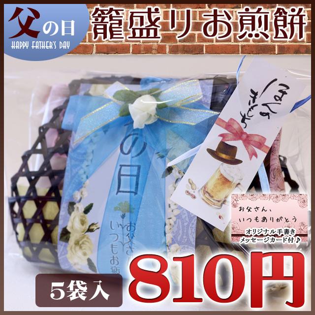 ●父の日限定●金沢煎餅詰め合わせ 5種類5袋入り(手書きメッセージカード付き/ぷちカーネーション付き)