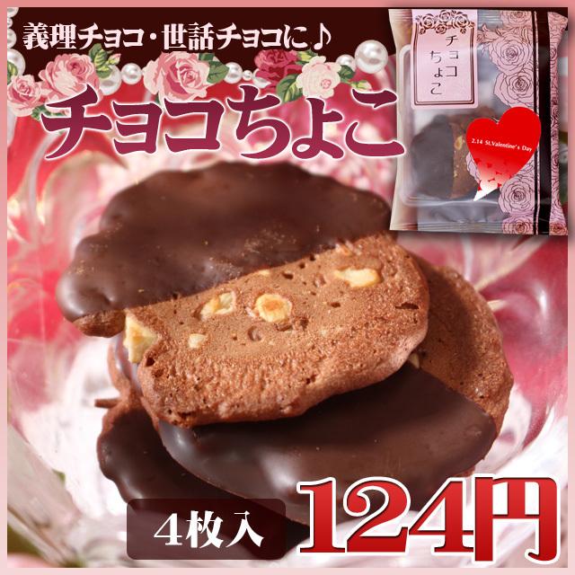 バレンタイン限定!義理チョコ&世話チョコに♪「チョコっと煎餅*チョコレート」 4枚入り