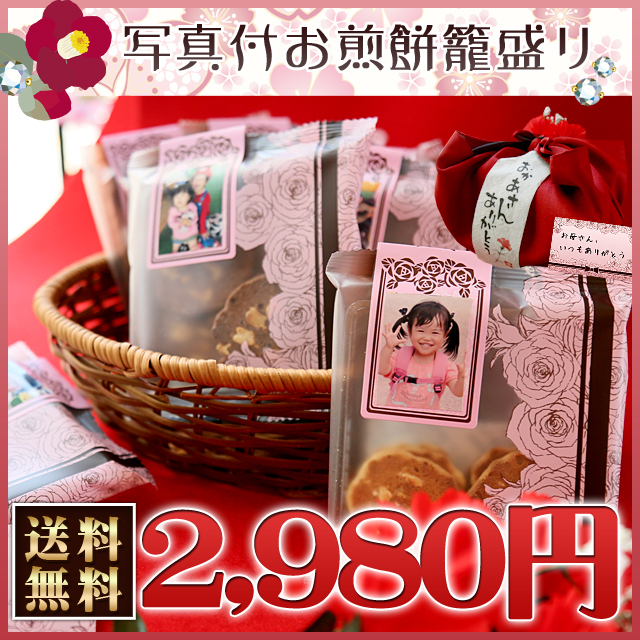 【送料無料】写真付きお煎餅籠盛り(手書きメッセージカード付き)