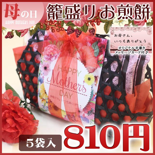 ●母の日限定●金沢煎餅詰め合わせ 5種類5袋入り(手書きメッセージカード付き/ぷちカーネーション付き)
