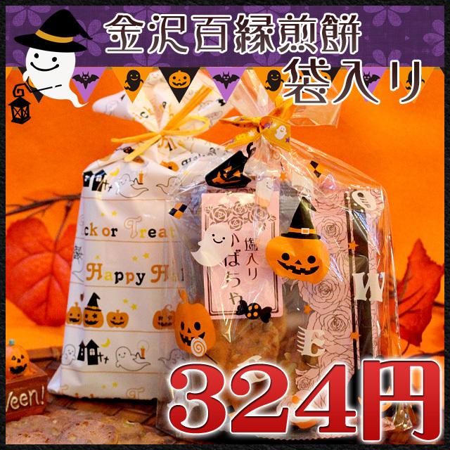 ●ハロウィン限定●保育園のイベント行事に☆ぷちお菓子袋「かぼちゃ」 2袋入り(12枚)
