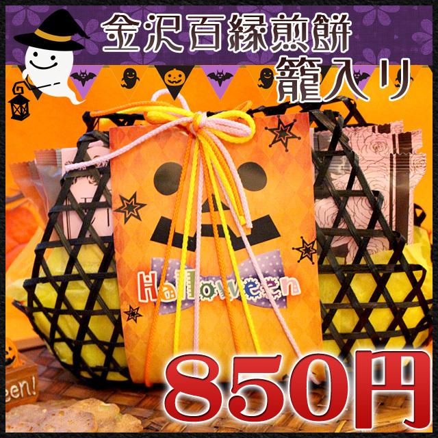 ●ハロウィン限定●保育園のイベント行事に☆ぷちお菓子袋「かぼちゃ」5袋入り(30枚)