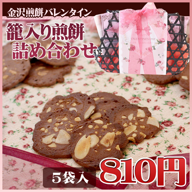バレンタイン限定!「金沢煎餅詰合せ(籠入り)」 5袋入り