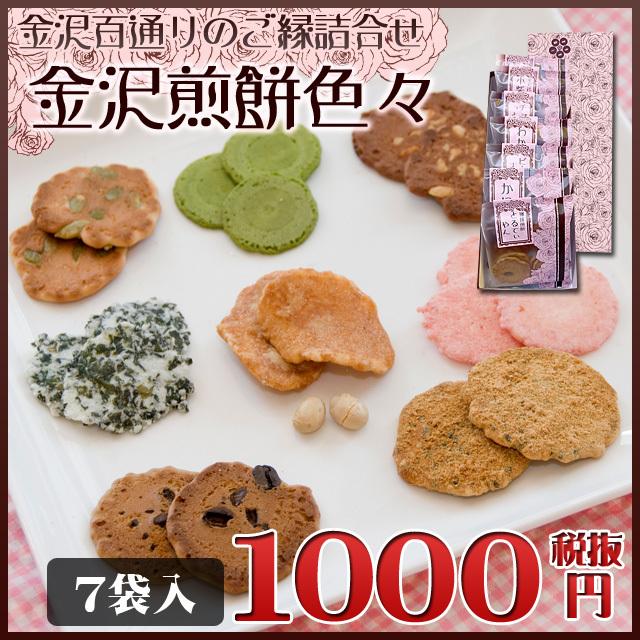 百通りのご縁「金沢百縁煎餅色々」 7袋入り箱包装