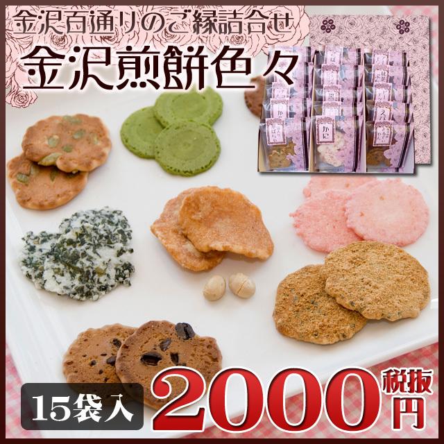 百通りのご縁「金沢百縁煎餅餅色々」 15袋入り箱包装