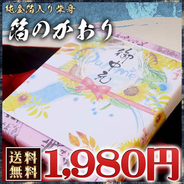 【送料無料】金箔入り柴舟「箔のかおり」 15枚入 季節熨斗+風呂敷