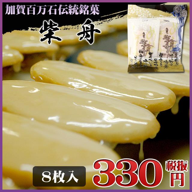 金沢伝統銘菓「柴舟」 8枚入り袋包装