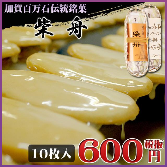 金沢伝統銘菓「柴舟」 10枚入り籠包装