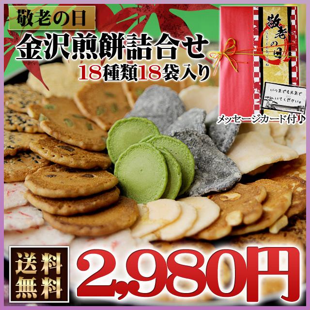 ●敬老の日限定●送料無料 金沢煎餅詰め合わせ 18種類18袋入り