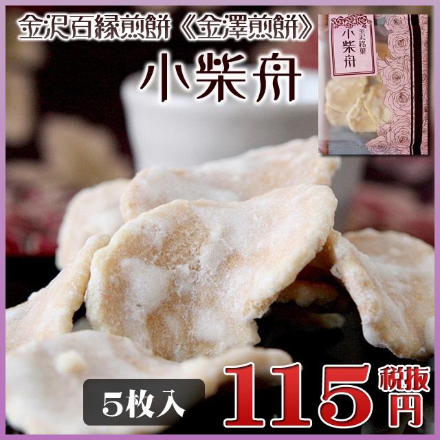 金沢百縁煎餅「小柴舟」 5枚入り