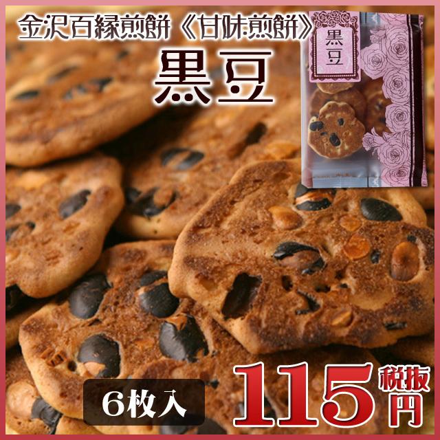 金沢百縁煎餅「黒豆」 6枚入り