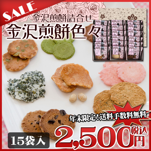 【年末限定送料手数料無料】百通りのご縁「金沢百縁煎餅餅色々」 15袋入り箱包装
