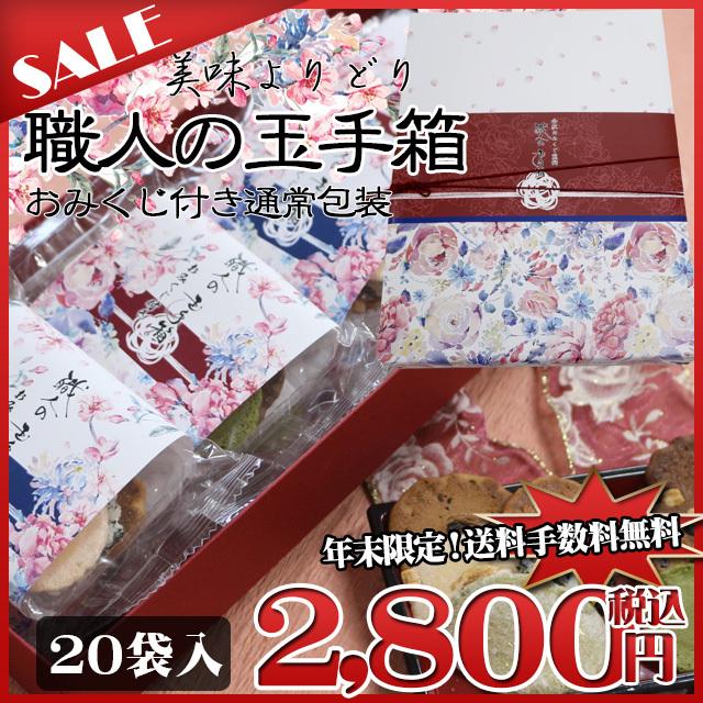 【年末限定送料手数料無料】職人の玉手箱 20袋入 箱包装 通常包装