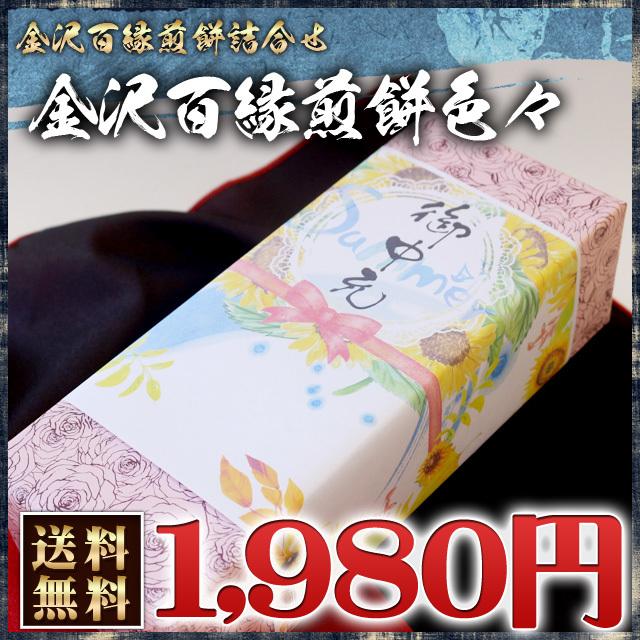 百通りのご縁「金沢百縁煎餅色々」 7袋入 季節熨斗+風呂敷