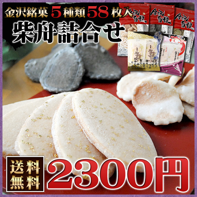 ●送料無料●金沢代表銘菓【柴舟詰合せ】