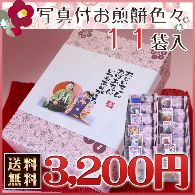 【送料無料】写真付きお煎餅色々 11袋入(手書きメッセージカード付き)