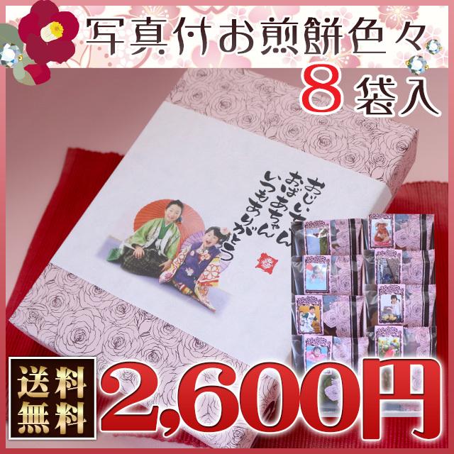 【送料無料】写真付きお煎餅色々 8袋入(手書きメッセージカード付き)